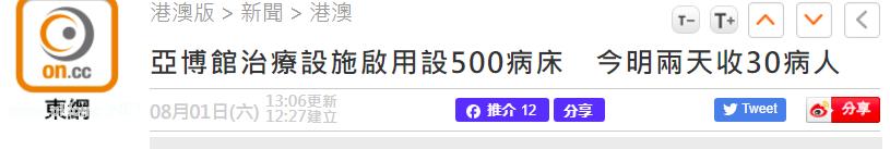 """香港""""方舱医院""""中午启用!首批提供500张床位"""