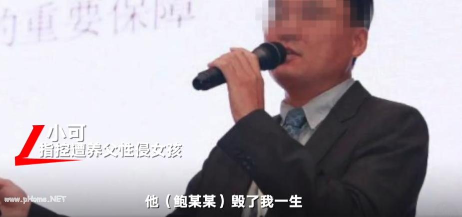 """举报鲍毓明性侵的""""养女""""被指""""有两个年龄"""" 警方介入"""