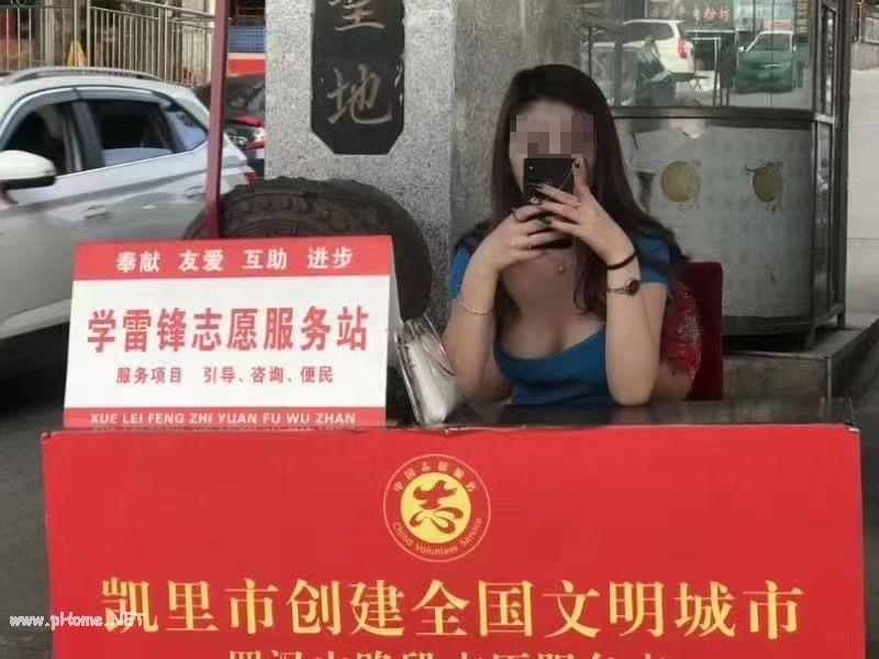 """贵州凯里回应""""女子低胸装坐服务站"""":正调查,非志愿者"""