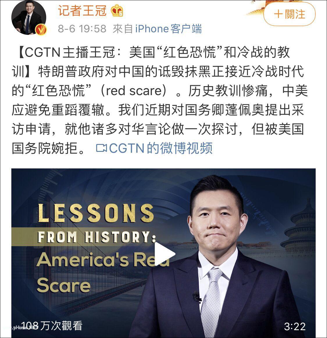 中国央媒申请采访蓬佩奥 当面沟通对华言论 遭拒绝