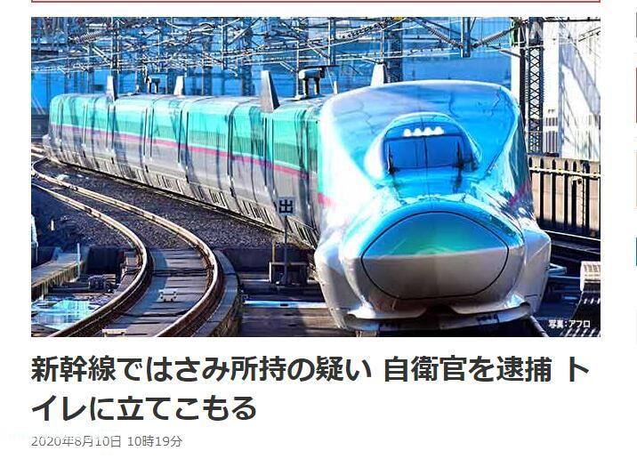 日本自卫队员坐新干线违法带剪刀被逮捕 进厕不出致列车延误