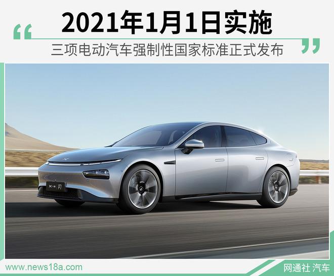 3项电动车强制性国家标准发布 2021年1月1日实施
