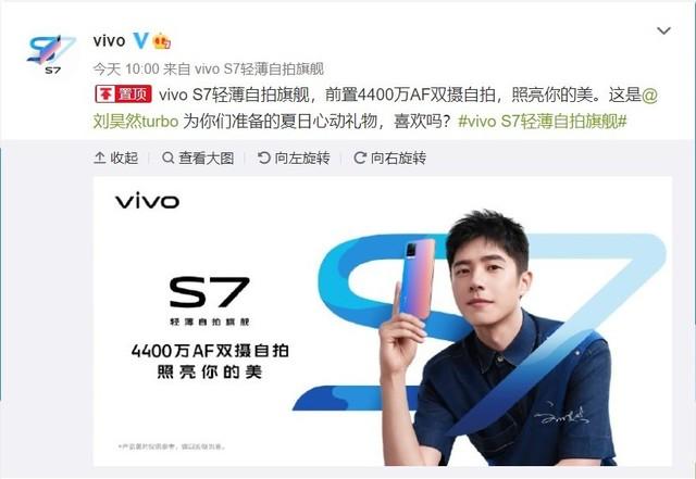 vivo最高规格的自拍手机要来了 人气明星刘昊然代言