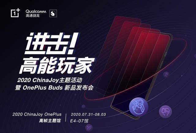 一加亮相2020 ChinaJoy展会 现场发布OnePlus Buds无线耳机