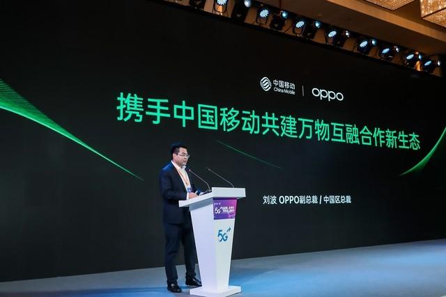 OPPO携手中国移动 以3+N+X战略推进万物互融
