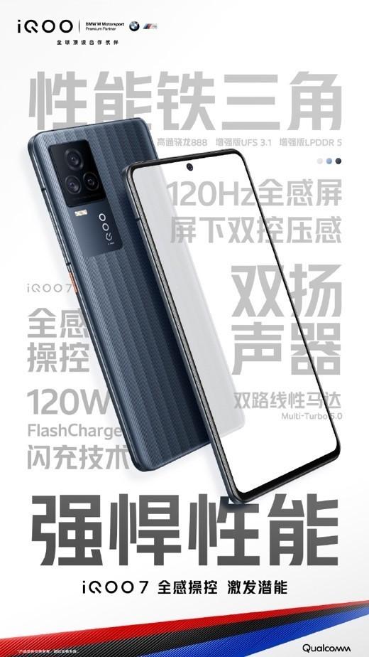 """3798元起 """"全感操控""""横屏性能旗舰iQOO 7首销速破2亿"""