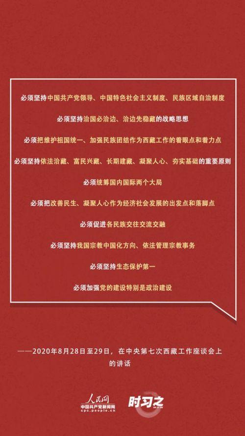 时隔五年再次召开西藏工作座谈会 习近平给出治藏新方略
