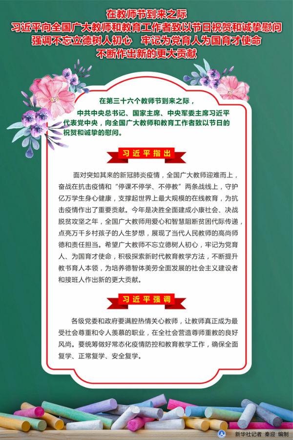 习近平:不忘立德树人初心 牢记为党育人为国育才使命 不断作出新的更大贡献