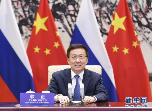 韩正与俄罗斯第一副总理别洛乌索夫共同主持中俄投资合作委员会第七次会议