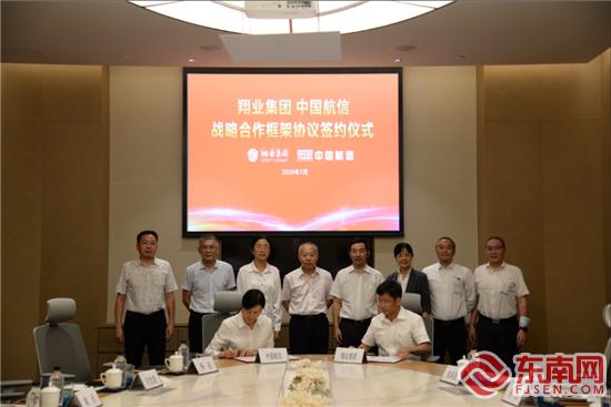 翔业集团与中航信及顺丰签署战略合作协议