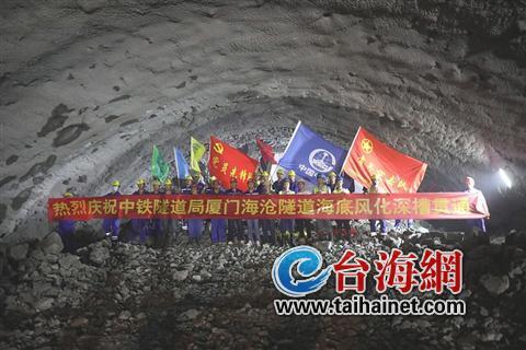 海沧隧道海底段贯通 预计明年上半年通车