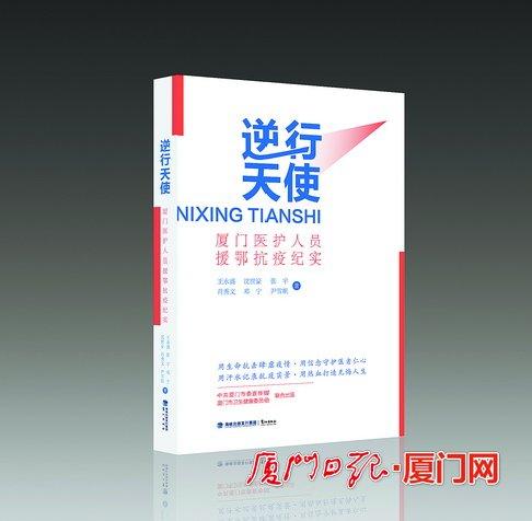 《逆行天使》新书发布 援鄂抗疫故事跃然纸上