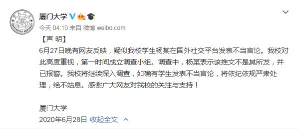 厦大学生否认发表不当言论并已报警 厦门大学官方声明